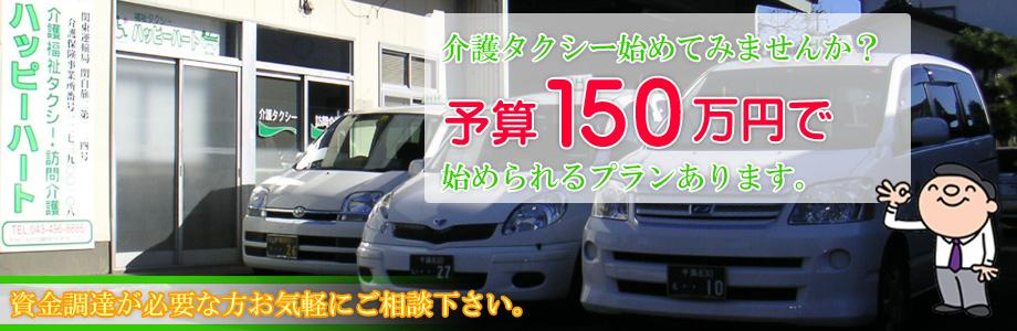 千葉県介護タクシー・訪問介護『ハッピーハート』